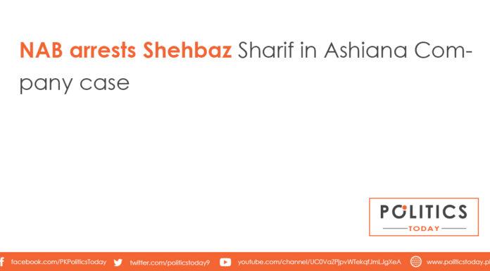 NAB arrests Shehbaz Sharif in Ashiana Company case