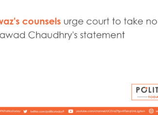 Nawaz's counsels urge court to take notice of Fawad Chaudhry's statementNawaz's counsels urge court to take notice of Fawad Chaudhry's statement