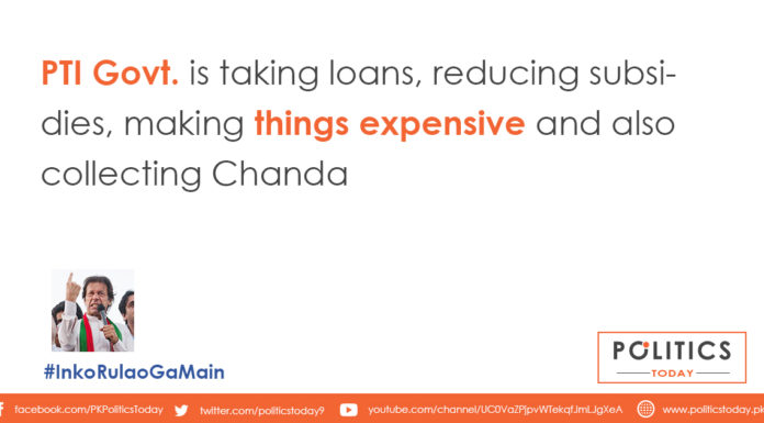PTI Govt. is taking loans, reducing subsidies, making things expensive and also collecting Chanda